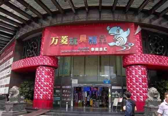Chợ đồ chơi One Link plaza